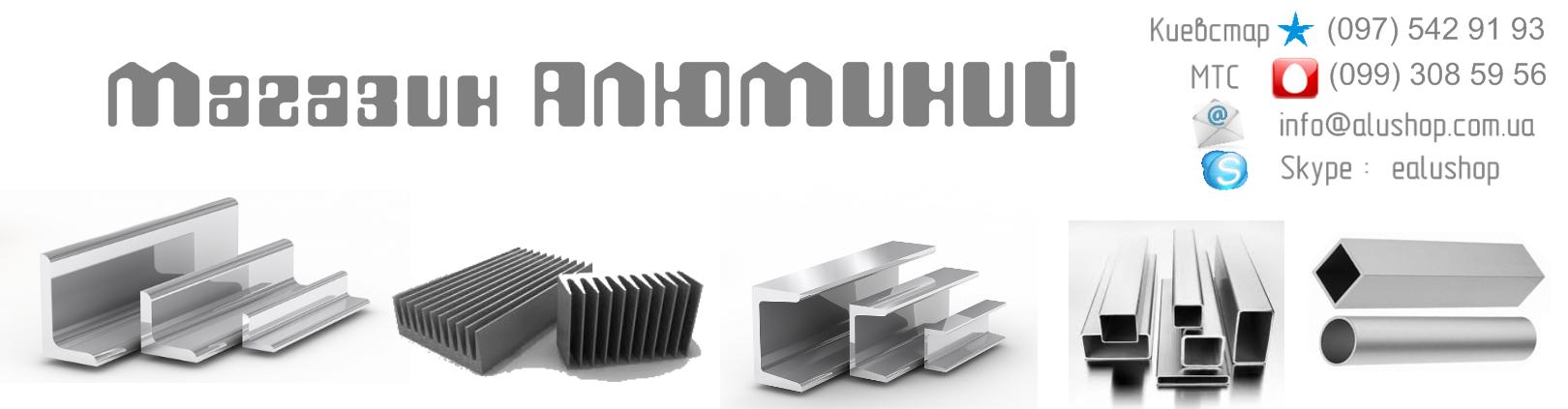 """Магазин """"Алюминий"""" Алюминиевый профиль ,  алюминиевый уголок , алюминиевая труба , алюминиевый швеллер ,  алюминиевая полоса , купить киев"""